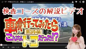 車検の流れがビデオで解ります。凄い便利!
